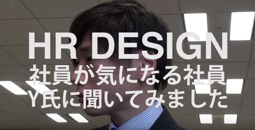 HRデザインチャンネル