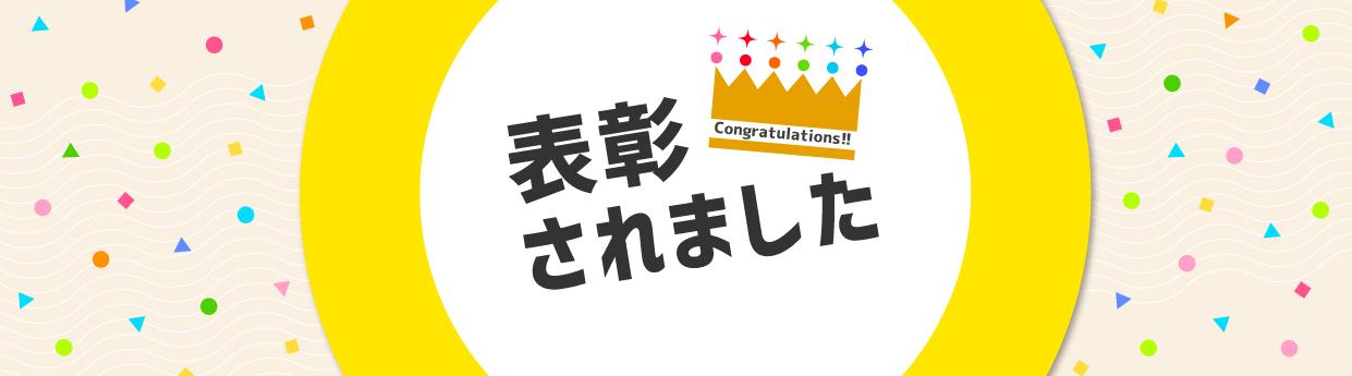 表彰されました!
