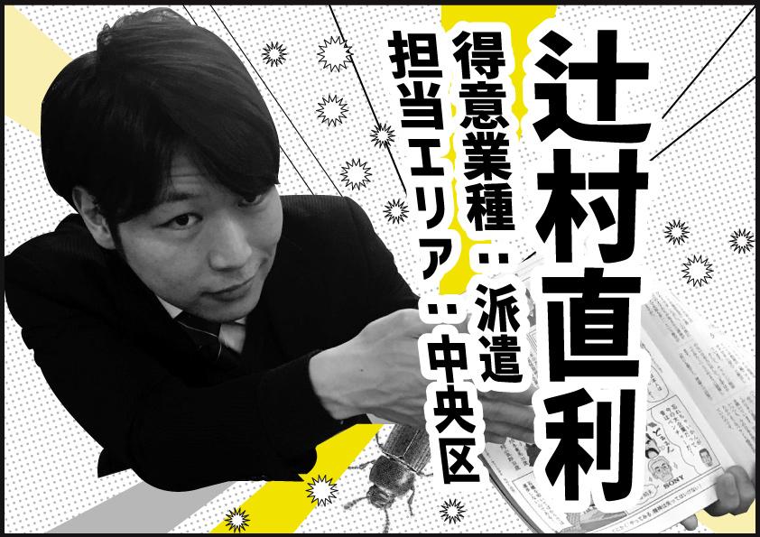 採用レジェンド★その3